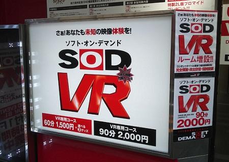 秋葉原にある「SOD VR」