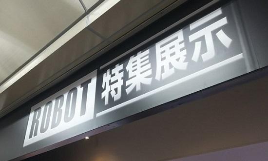 """AKIBAショールーム """"ROBOT""""特集展示"""