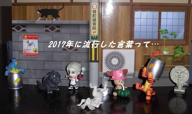 「流行語大賞2017」は?