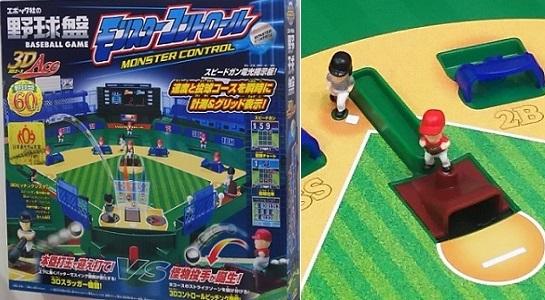 """""""野球盤3Dエース モンスターコントロール"""""""