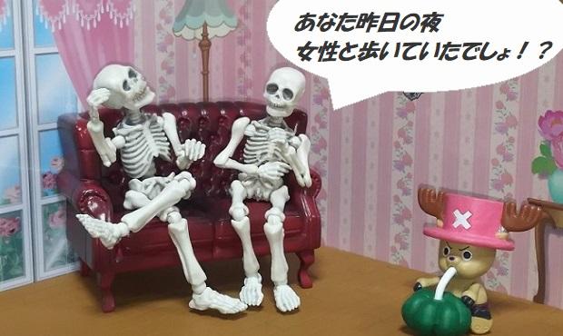 """""""ご飯論法""""をポーズスケルトン劇場で再現!"""