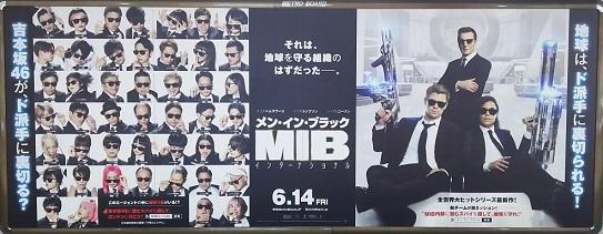 映画「メン・イン・ブラック:インターナショナル」の駅内広告
