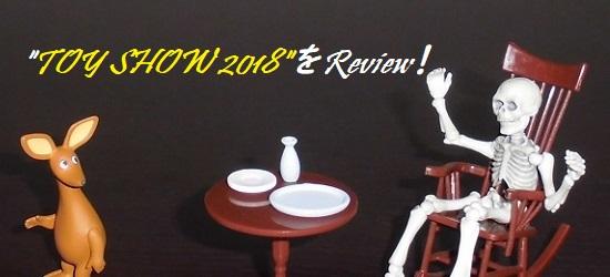 """""""おもちゃショー2018""""をレビュー!"""