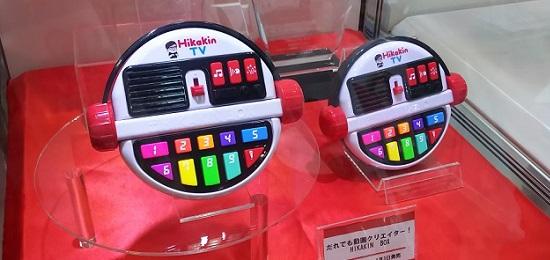 だれでも動画クリエイター!HIKAKIN BOX(バンダイ)