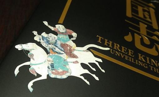 「三国志展」の図録