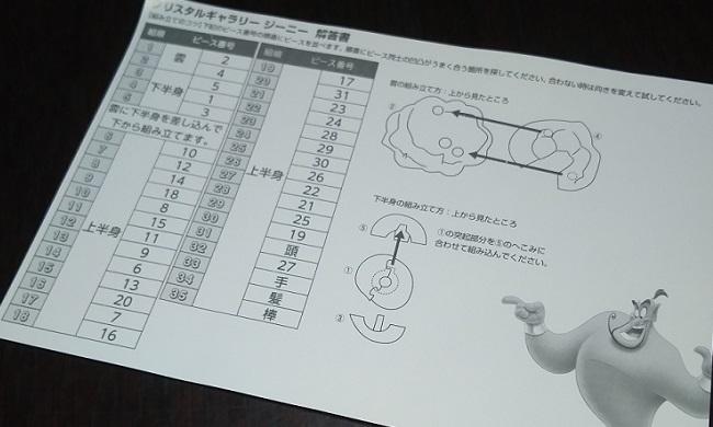 """ジーニー(Genie)…パズル""""クリスタルギャラリー""""より"""