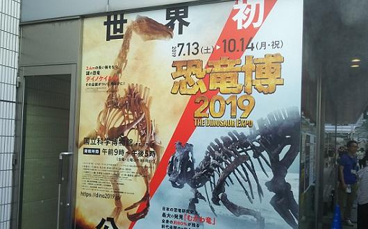 「恐竜博2019」より