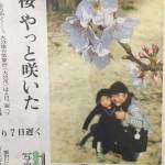 我が娘が新聞に掲載されました^^