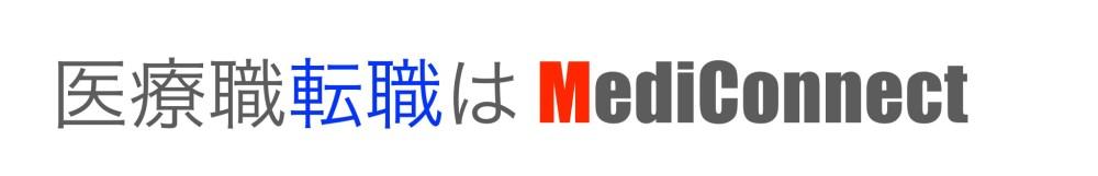 医療職の転職サイト メディコネクト