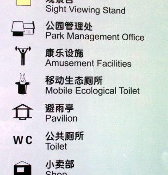 eco-toilet-magic