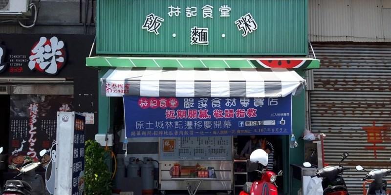 【台南 安南區】林記食堂。原土城林記在地人常常光顧的好味道 便當超值美味、炒麵料多實在、鍋燒甘甜味美人氣高