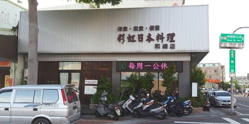 【台南 北區】彩虹日本料理。不敗美味老字號平價日本料理 上班族最愛清爽平價的精緻日式便當