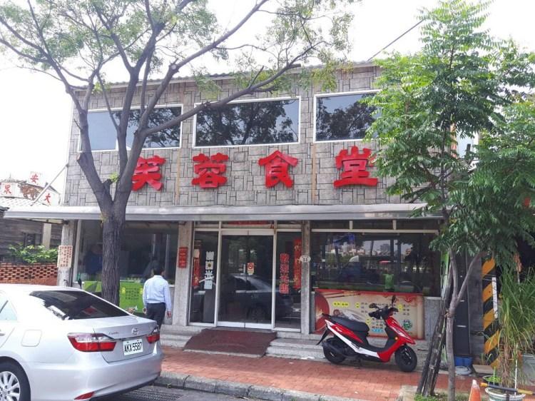 【台南 安平區】芙蓉食堂。安平港邊豪邁料理風格 台南人的隱藏版美食