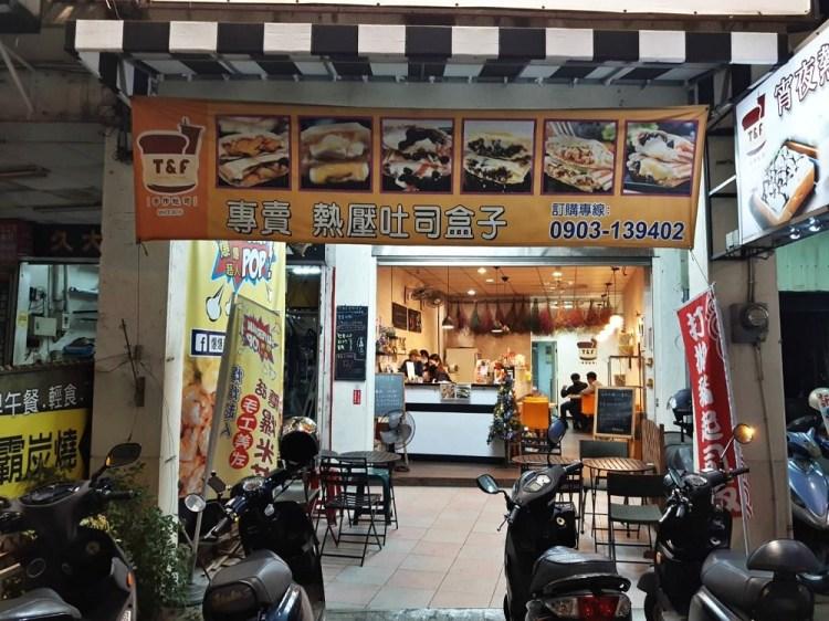 【台南 東區】T&F 手作吐司-大同店。熱壓吐司鹹甜有特色,享受的爆漿好滋味 晚餐消夜新選擇