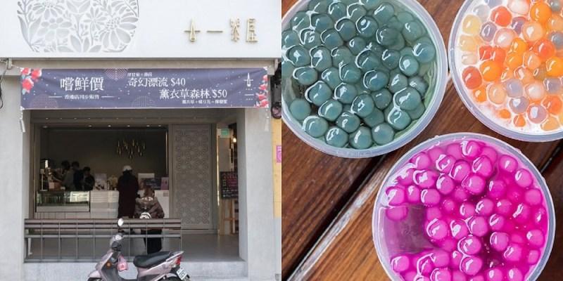 【台南 東區】十一茶屋【已歇業】。花香與茶韻完美結合 繽紛彩色珍珠,少女心大爆發