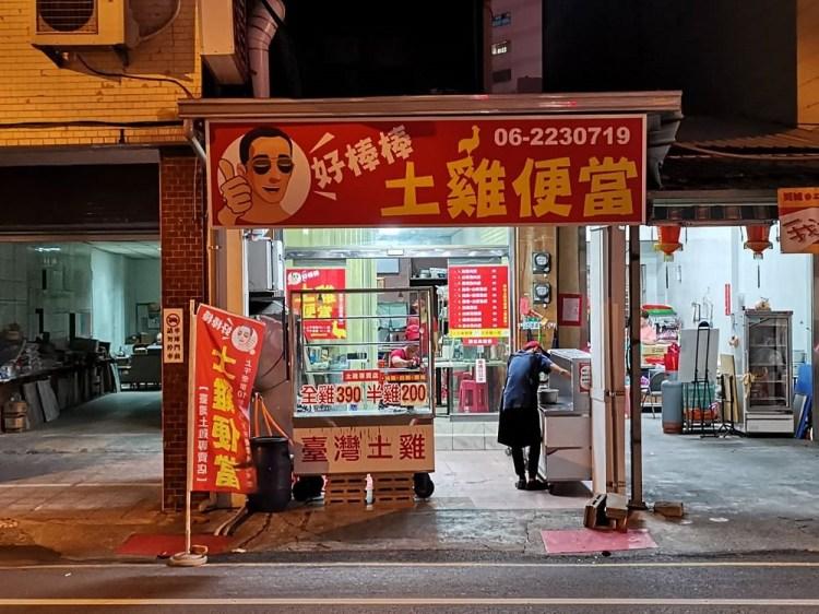 【台南 北區】好棒棒土雞便當。台灣土雞專賣店 油雞煙燻雞白斬雞三種口味一次滿足 Uber Eats合作餐廳