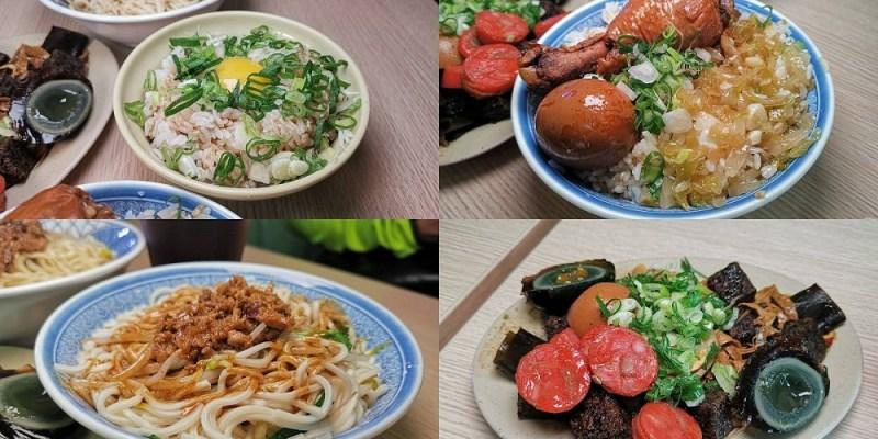 【台南 南區】柏意麵滷味。乾淨麵館推薦|必點麻醬乾麵、豬油拌飯和滷雞腿飯