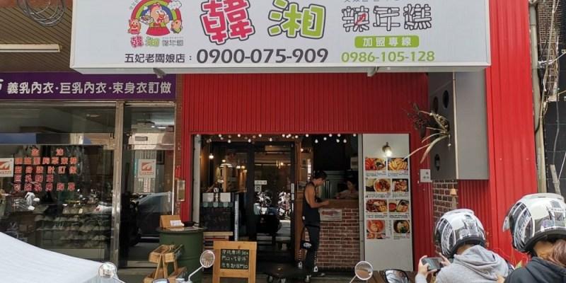 【台南 中西區】韓湘辣年糕-五妃店。簡單卻驚豔的韓式手搖便當 值得再訪的美味