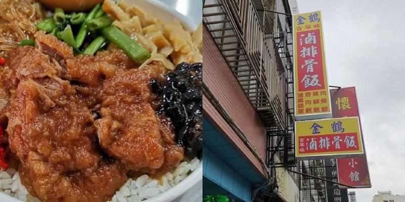 【台南 中西區】金鶴滷排骨。被網友喻為台南最好吃的排骨飯 古早味排骨便當
