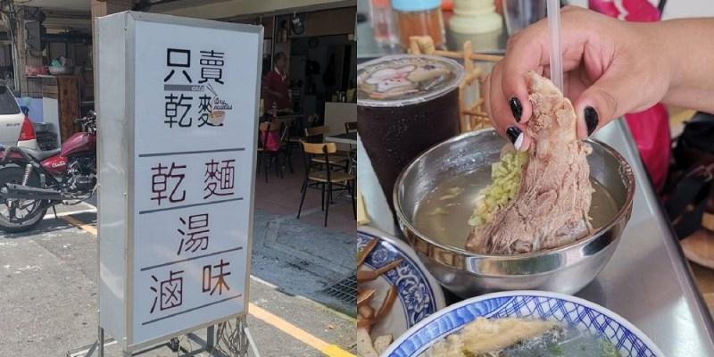 【台南麵店】只賣乾麵。經典肉燥木炭煮,慢火出美食 限量大骨湯必點