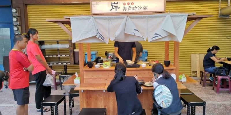 【台南 中西區】岸 海產叻沙麵。叻沙、海南雞飯、南洋關東煮 每一口都好吃到流淚
