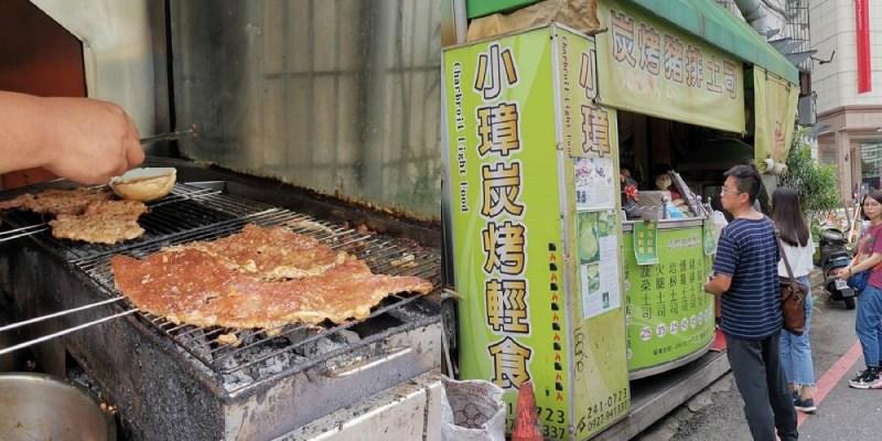 小璋炭烤輕食。澎湃到滿出來的碳烤豬排吐司|台南碳烤吐司