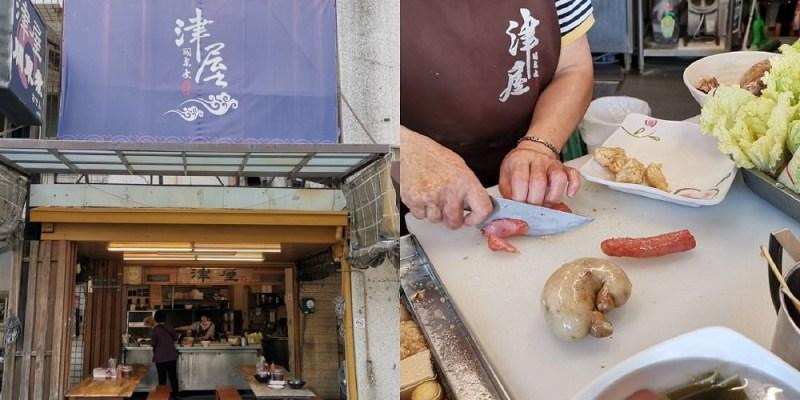 【台南 北區】津屋關東煮。鍋燒意麵‧炸物|台南轉運站美食