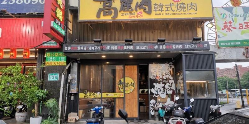【台南 東區】高麗肉。韓式燒肉炭火添香氣|小東路成大美食