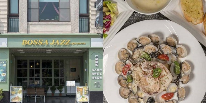 巴薩爵斯。夢幻義式餐廳 平價美味超乎期待 台南北區美食
