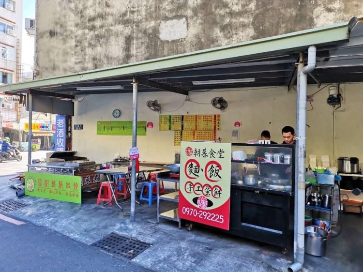 朝暮食堂(已歇業)。從早賣到晚 早餐店華麗大變身 台南北區美食