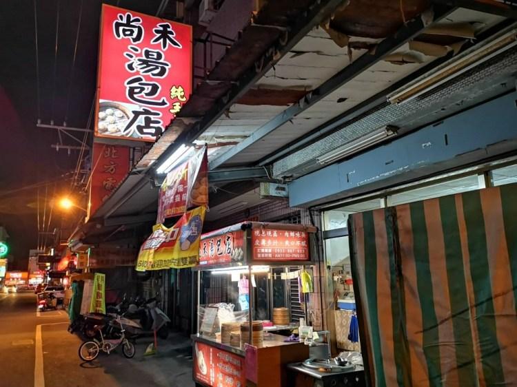 尚禾手工湯包。要深呼吸品嘗的美味多汁湯包 台南安南區美食