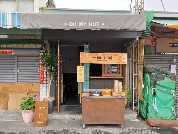 一碗小粥。台南文青小攤車古早粥台灣味|隱身東市場周邊美食