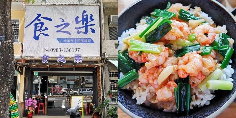 食之樂。在地美食私房料理|蝦仁飯牛肉飯必點|海安路美食(已歇業)