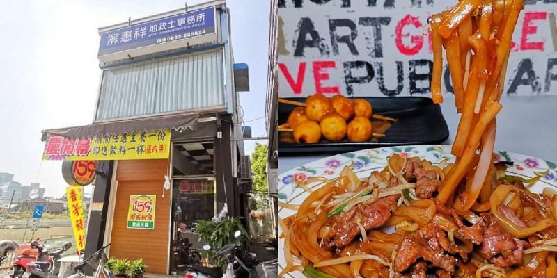 159港式料理。港式豬扒飯、海南雞飯、港式魚蛋 老闆道地香港人