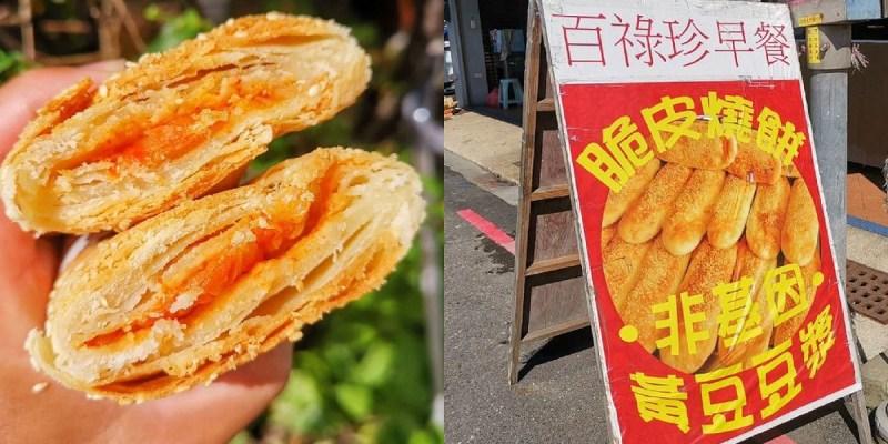 百祿珍燒餅。巨無霸脆皮燒餅|比臉大椪餅|安平手工餅舖傳統早餐店