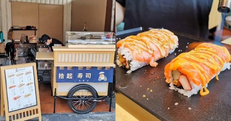 拾起寿司。 創意壽司平價超新鮮|炙燒鮭魚雙拼辣鮭蜜|陰陽公廟旁餐車美食