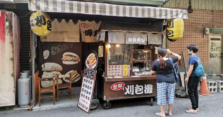 包財刈包。國華街刈包餐車 創意吃法滋味堪稱無敵 台南早餐