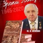 Калачевским школам предлагают провести «Уроки Победы»