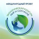 Калачевцев приглашают  к участию в международном проекте «Экологическая культура. Мир и согласие»