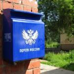 «Почта России» навязывала дополнительные услуги