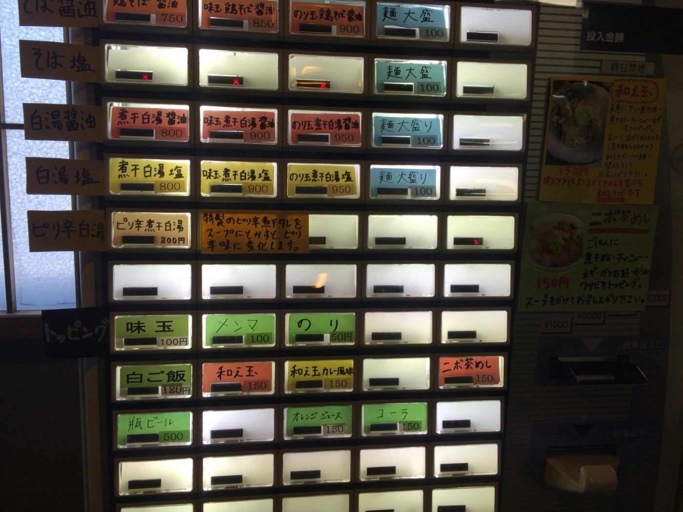 鶏っぷ-券売機
