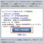 sbwifi.jp