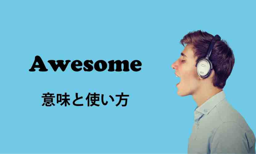 awesome ブログ 表紙