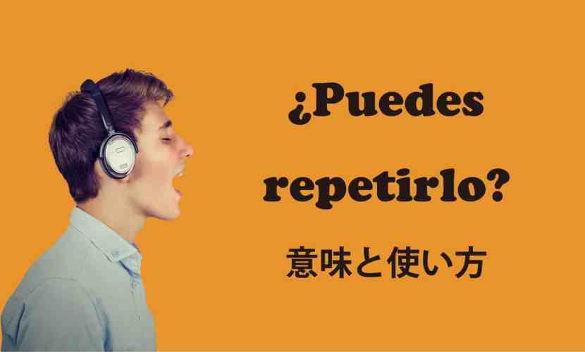 puedes repetirlo ブログ 表紙