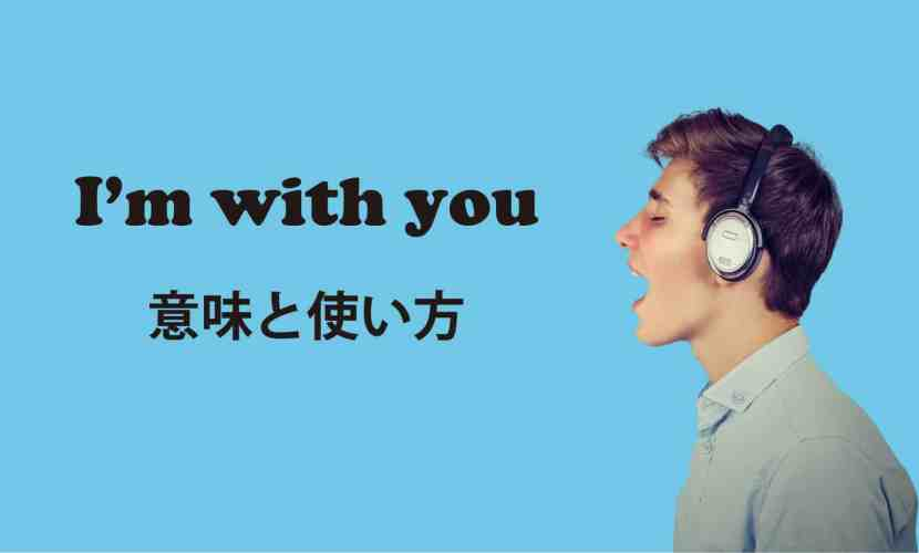 I'M with you ブログ 表紙