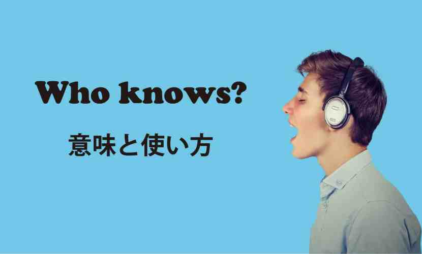 who knows? ブログ 表紙