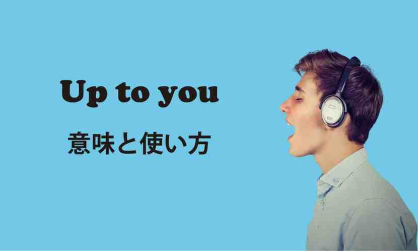 Up to you ブログ 表紙