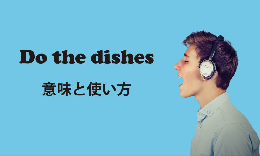 do the dishes ブログ 表紙