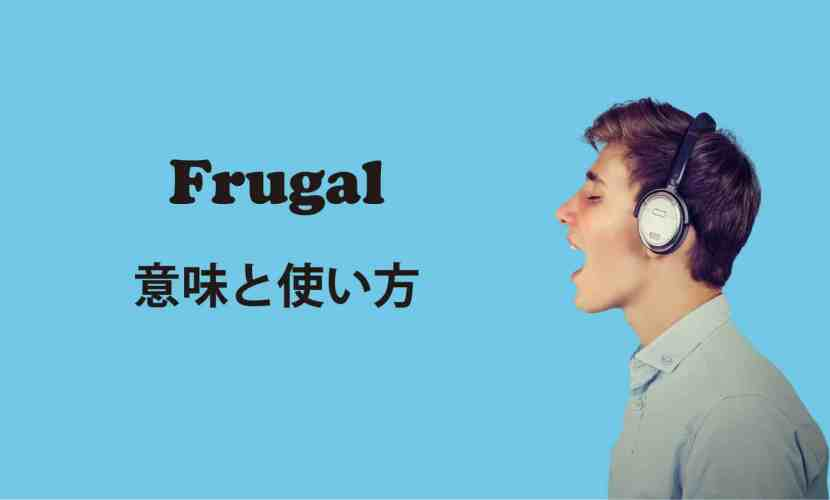 frugal ブログ 表紙