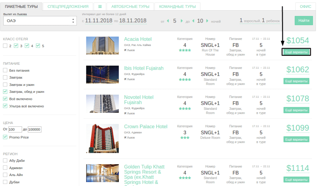 """List of hotel offers and """"see more"""" button image"""